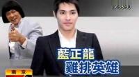 猪哥亮睽违16年,重登大银幕出演《鸡排英雄》-20101026