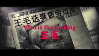 鬼畜视频 《我不是王毛》曝鬼畜视频 迷之男神引纳粹狂吠