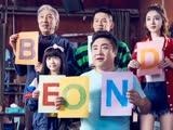 《缝纫机乐队》beyond燃情片段曝光 乔杉娜扎南京音乐节三万人狂欢