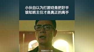 #我在未来等你  #费启鸣 小伙自以为打游戏是把好手,谁知班主任才是深藏不漏