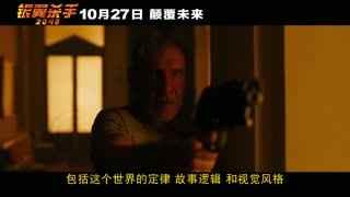 《银翼杀手2049》 导演特辑