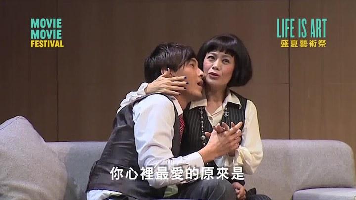 非常林奕华舞台映画:华丽上班族之生活与生存 香港预告片 (中文字幕)