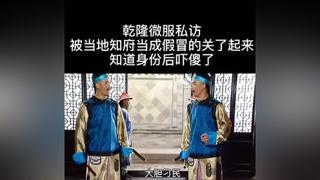你觉得到底哪个是真,哪个是假#南阳正恒mcn #宰相刘罗锅 #热门