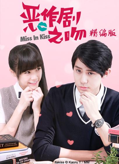 恶作剧之吻2016台湾版