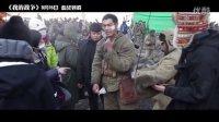 《我的战争》发布超燃制作特辑驰骋沙场篇刘烨肉搏炮火