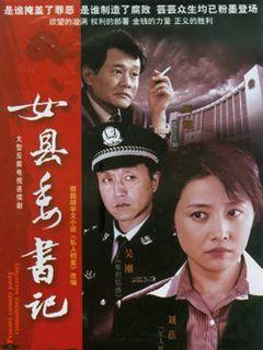 左伟和杜叶的婚姻生活 (2007)