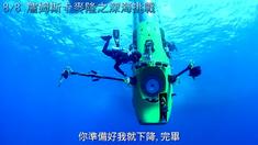 深海挑战 台湾版预告片