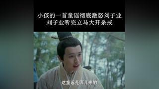 #凤囚凰 #刘子业 可怜之人必有可恨之处!