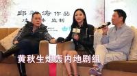 黄秋生炮轰内地剧组《叶问:终极一战》特辑访谈