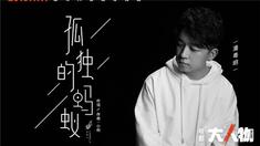 """""""大""""人物 主题曲《孤独的蚂蚁》MV"""