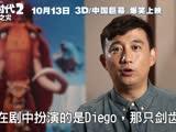 3D《冰川时代2:融冰之灾》再发小松鼠可爱海报预告 国庆后爆笑上映