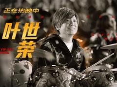 《缝纫机乐队》beyond燃情片段 千人合唱《不再犹豫》