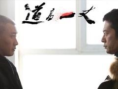 """《道高一丈》""""破冰版""""预告 聂远谭凯漂移追凶"""