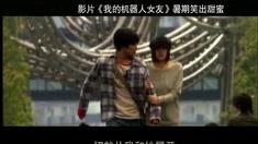 我的女友是机器人 中文版预告片
