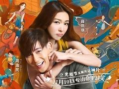 《天生不对》主题曲MV 薛凯琪携手方大同唱神曲