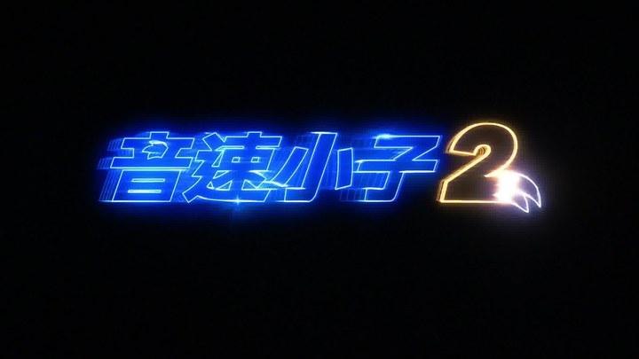 刺猬索尼克2 中国台湾先行版1 (中文字幕)