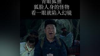#盗墓笔记 #杨洋 #唐嫣 #李易峰 青眼狐狸来啦~#我的观影报告