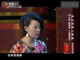 小品《大腕》宋小宝 赵海燕等_03
