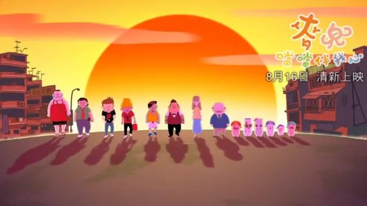麦兜·当当伴我心 香港预告片2 (中文字幕)