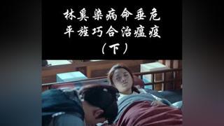 #琅琊榜之风起长林   #刘昊然 #我的观剧报告#电视剧