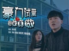 《豪门试爱之假戏真做》预告片