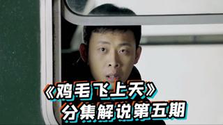 鸡毛飞上天分集解说第5期:杨雪强势进驻袜厂,杨父向江河托孤