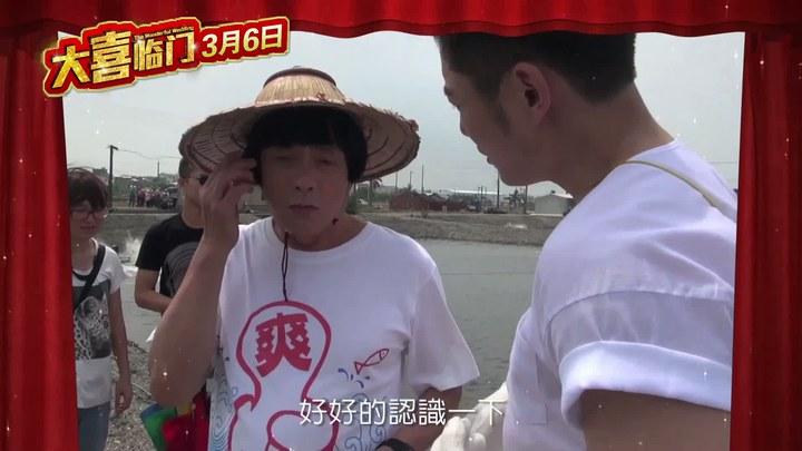 大喜临门 花絮2:制作特辑之老爸教台语 (中文字幕)