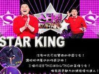 Star King֮20150207