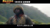 """勇敢者游戏:决战丛林(""""基情断背""""片段)"""