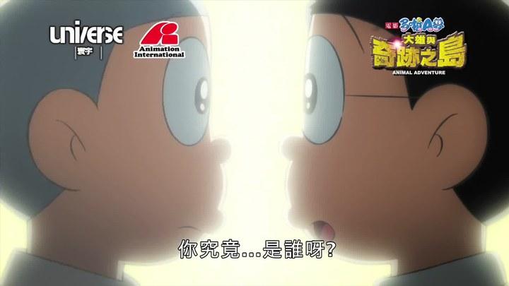 哆啦A梦:大雄与奇迹之岛 香港预告片2 (中文字幕)