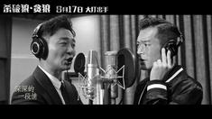 杀破狼·贪狼 主题曲MV《月亮代表我的心》(演唱:古天乐&吴樾)