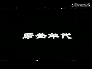 徐峥新片《摩登年代》片花
