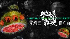 地球最后的夜晚 窦靖童推广曲MV