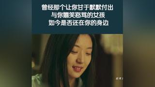 #我在未来等你  #费启鸣  #青春 那个你愿意为之付出一切的女孩是否还在
