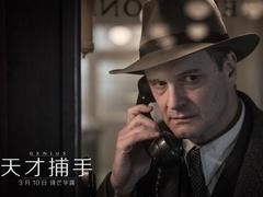 """《天才捕手》终极预告 科林-费斯""""驯服""""裘德-洛"""