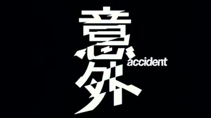 意外 日本预告片2