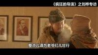 疯狂的导演(刘桦专访)