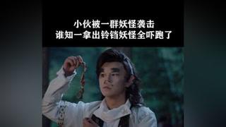 #钟馗捉妖记 小伙被一群妖怪袭击,结果一拿出铃铛妖怪全吓跑