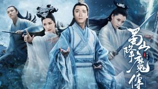 《蜀山降魔传》预告片