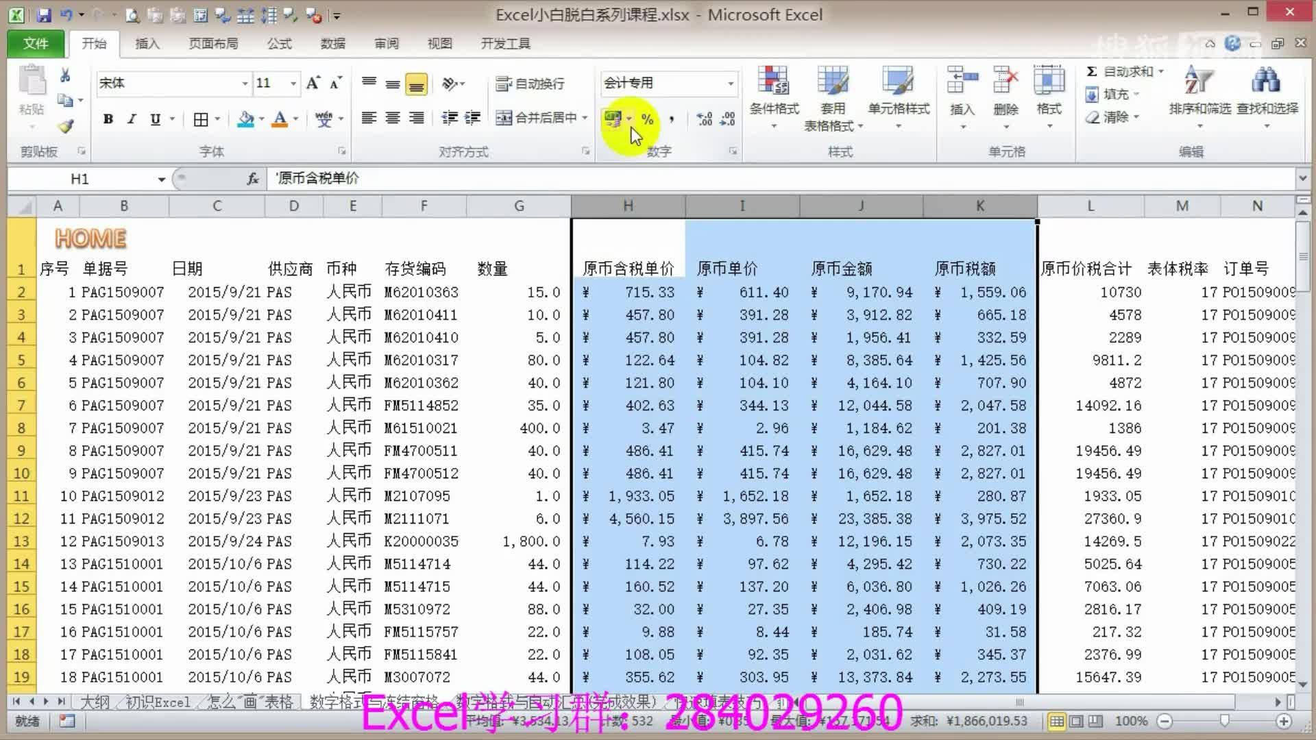 excel2010分类汇总视频excel表格制作视频数字格式与冻结窗格