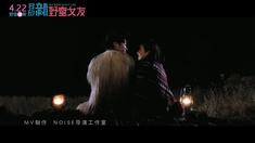 我的新野蛮女友 主题曲《I Believe》MV(演唱:张信哲)