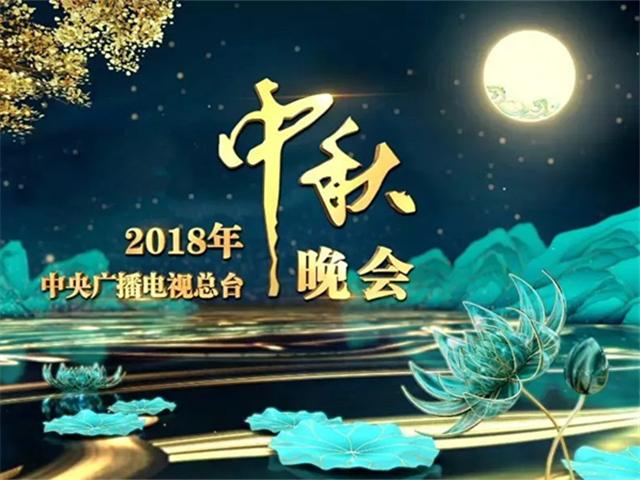 2018年中央广播电视总台中秋晚会