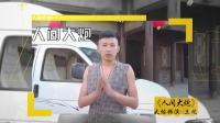 MC天佑网络大电影《人间大炮》众星祝福8月4日优酷上映