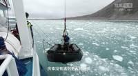 惊险!冰川突然崩塌