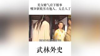#武林外史像朱七七这样的女人为什么会成为人生赢家呢! #我的观影报告
