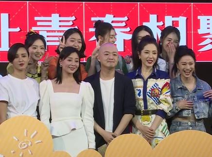 《阳光姐妹淘》发布会 一场女生和青春的诗歌
