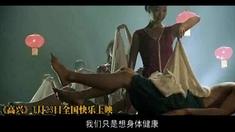 """高兴 山寨歌舞MV""""洗浴中心"""""""