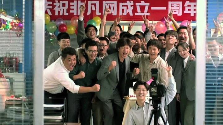 中国合伙人2 预告片1:终极版 (中文字幕)