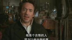 大侦探福尔摩斯 小罗伯特·唐尼中文访谈
