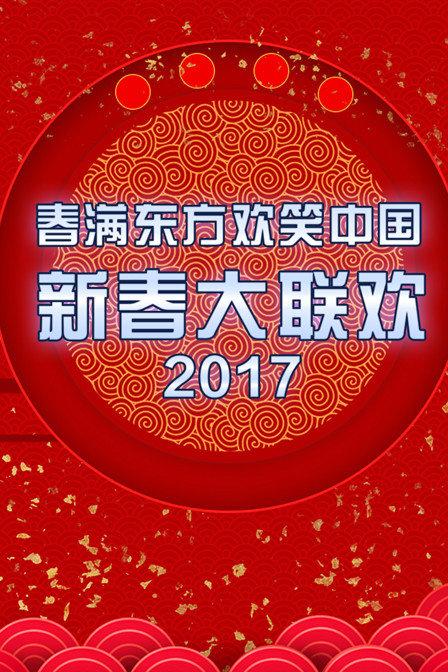 春满东方欢笑中国新春大联欢2017